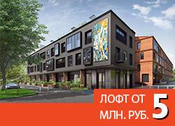 Co_loft — первый коливинг-лофт в Москве! Лофт-квартал в центре старой Москвы